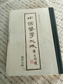 中國醫學大成  四十七本草  重刊訂正本