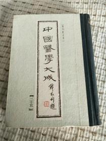 中國醫學大成(二十五) 外科,重刊訂正本
