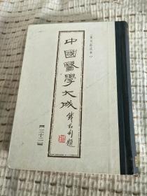 中國醫學大成 三十二 兒科  重刊訂正本