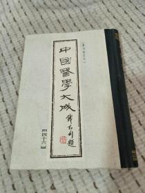 中國醫學大成 四十六 醫論   重刊訂正本