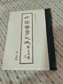 中國醫學大成(二十四)五官科  重刊訂正本
