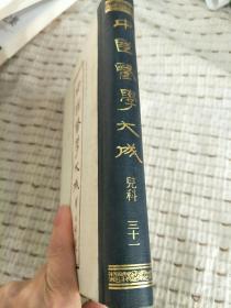 中國醫學大成 三十一  兒科  重刊訂正本