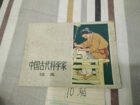 中國古代科學家續集
