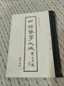中國醫學大成 四十四   醫論  重刊訂正本