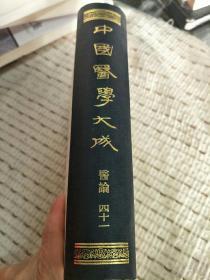 中國醫學大成(重刊訂正本)四十一  醫論