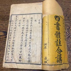 清光緒年刊本《四書體注合講》原裝6冊一套全,特大開本:30.5cm,18.4cm。