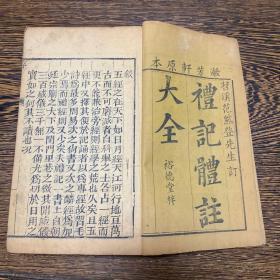 清木刻本《禮記體注大全》原裝四冊一套全。