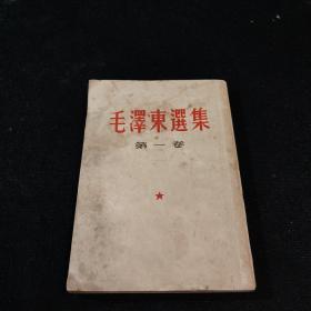 毛澤東選集 第一卷 繁體豎版