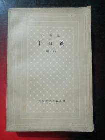 十日談(選本)網格本