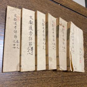 清光緒湖南益友???,潘陽馬端臨撰《文獻通考詳節》24卷6冊一套全,成菴珍藏!