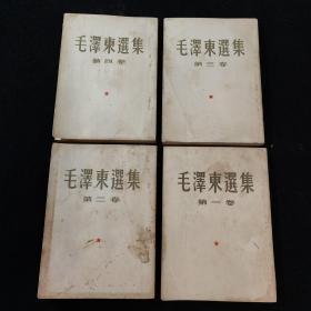 毛澤東選集 1-4卷 大32開繁體豎版