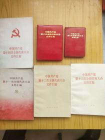 中國共產黨(第九次.第十次.第十一次.第十二次.第十三次.第十四次)全國代表大會文件匯編.共6本合售