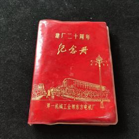 老日記本 第一機械廠工業部東方電機廠建廠二十周年紀念冊