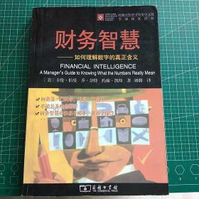 財務智慧:如何理解數字的真正含義
