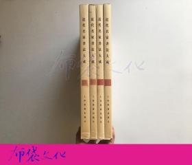 近代名家書法大成 全四冊 上海書畫出版社1998年初版