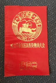 哈爾濱市首屆滿族莫勒真大會 秩序冊