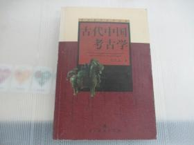 古代中國考古學