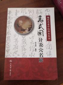 現代名老中醫珍本叢刊:高式國針灸穴名解