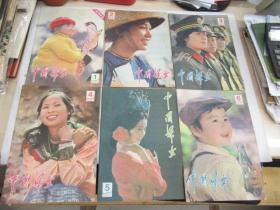 中國婦女1984.1-9,11,12(合售)