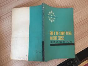 英語世界文學注釋叢書:海燕之歌及其他
