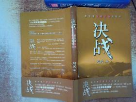 決戰:新華信管理咨詢的觀點