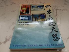 郵票上的航天器(許恩浩簽名鈐印本)