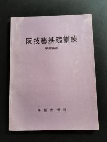 阮技藝基礎訓練(稀見樂器書籍,多曲譜,見圖,私藏自然舊,)