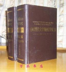 中國現代文學期刊目錄匯編(16開精裝全2冊)1988年1版1印