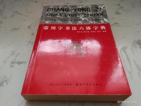 常用字書法六體字典