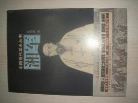 中國近代軍系列叢書:湘軍【一版二印,品相特別好】