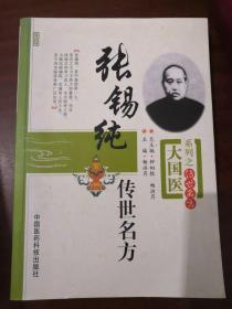 大國醫系列之傳世名方:張錫純傳世名方