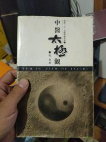 中醫太極觀 作者簽名本