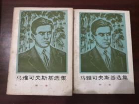 馬雅可夫斯基選集(第一卷。第二卷 2冊合售)