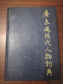 廣東近現代人物詞典  一版,如圖品相
