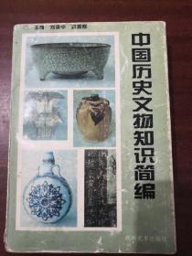 中國歷史文物知識簡編