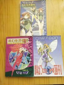 科幻世界畫刊 3本合售
