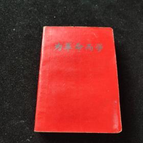 老日記本 為革命而學  林題完整