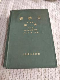 普濟方第四冊諸疾 4-2卷148-184   ,32開精裝