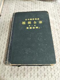 古今圖書集成醫部全錄 第一冊 醫經注釋 (上)