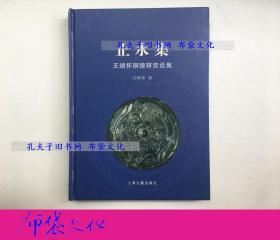 【布袋文化】王綱懷 止水集 上海古籍出版社2010年初版