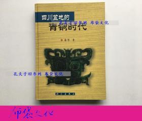 【布袋文化】四川盆地的青銅時代 科學出版社2000年初版精裝