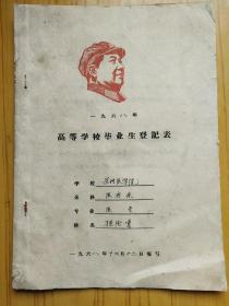 1968年高等學校畢業生登記表