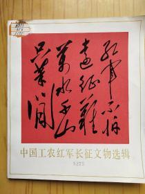 中國工農紅軍長征文物選輯