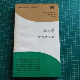 真與愛 --羅素散文集 貓頭鷹文庫