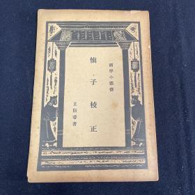 慎子校正 國學小叢書