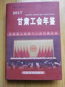 甘肅工會年鑒 2017