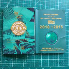世博集郵 中國2010年上海世博會珍藏+綠色環保信息卡+世博展館全集 30張明信片 120個展館照片 120枚世博印章 (3本合售)