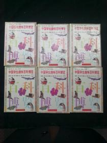 中國學生趣味百科博覽(1-6)