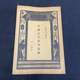 中國古代教育思潮 國學小叢書