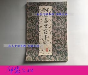 【布袋文化】何紹基留蜀墨跡 四川人民出版社1985年初版